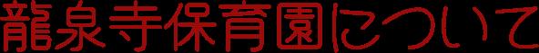 龍泉寺保育園について